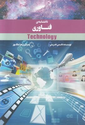 تصویر دانشنامه فناوری