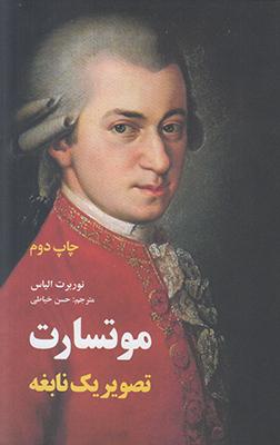 تصویر موتسارت تصویر یک نابغه