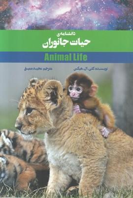 تصویر دانشنامه حیات جانوران