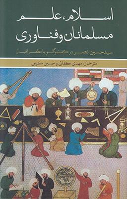 تصویر اسلام علم مسلمانان و فناوری