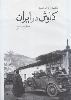 کاوش در ایران