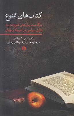 تصویر کتاب های ممنوع
