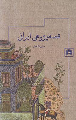 تصویر قصه پژوهی ایرانی