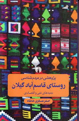 تصویر پژوهش در مردمشناسی روستای قاسمآباد گیلان