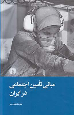 تصویر مبانی تامین اجتماعی در ایران