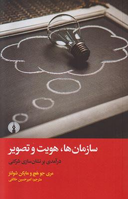 تصویر سازمان ها هویت و تصویر