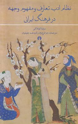 تصویر نظام ادب تعارف و مفهوم وجهه در فرهنگ ایرانی