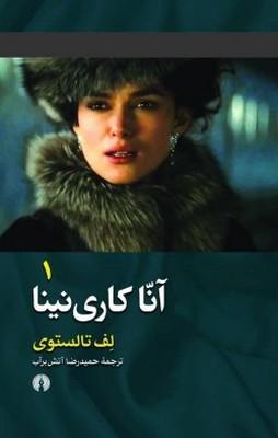 تصویر آناکاری نینا ( 2 جلدی )