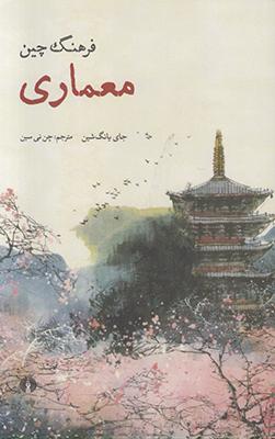 تصویر فرهنگ چین معماری