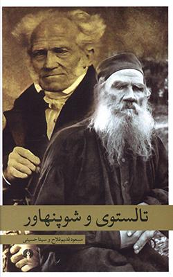 تصویر تالستوی و شوپنهاور
