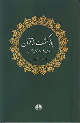 بازگشت از قرآن/ش/علمی و فرهنگی