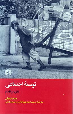 تصویر توسعه اجتماعی نظریه و اقدام