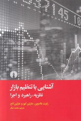 تصویر آشنایی با تنظیم بازار (نظریه ، راهبرد و اجرا)
