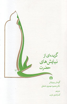 تصویر گزیدهای از نیایشهای حضرت علی