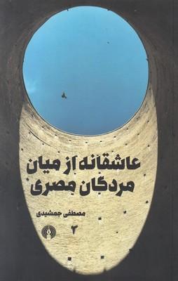 تصویر عاشقانه از میان مردگان مصری
