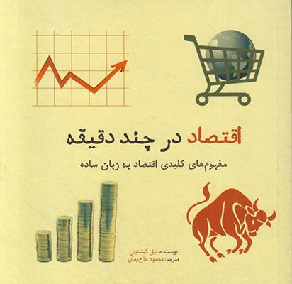 تصویر اقتصاد در چند دقیقه