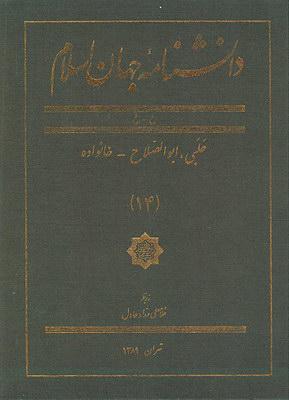 تصویر دانشنامه جهان اسلام (جلد 14)