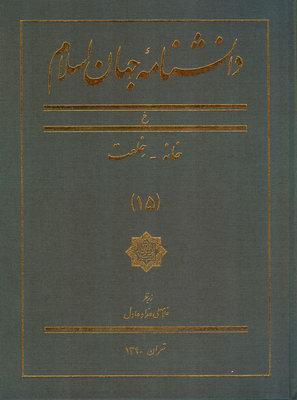 تصویر دانشنامه جهان اسلام (جلد 15)
