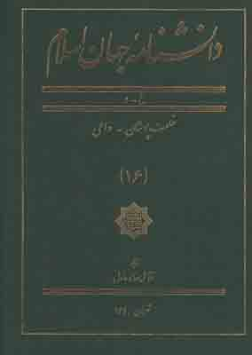 دانشنامه جهان اسلام (جلد 16)