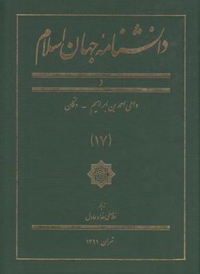 تصویر دانشنامه جهان اسلام (جلد 17)