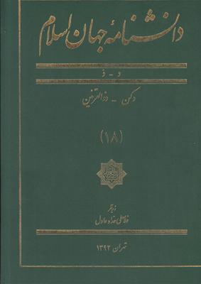 تصویر دانشنامه جهان اسلام (جلد 18)