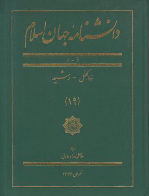 تصویر دانشنامه جهان اسلام (جلد 19)