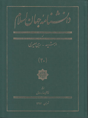 تصویر دانشنامه جهان اسلام جلد20