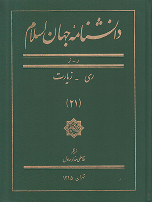 تصویر دانشنامه جهان اسلام جلد21