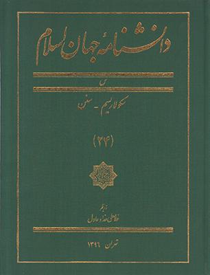 دانشنامه جهان اسلام جلد 24