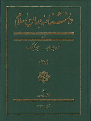 تصویر دانشنامه جهان اسلام جلد 25