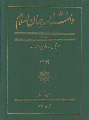 تصویر دانشنامه جهان اسلام(جلد26