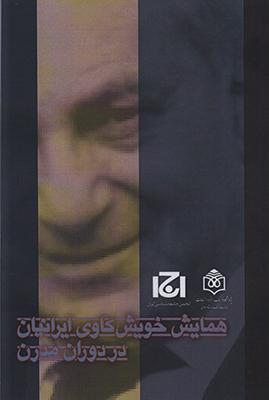 تصویر همایش خویش کاوی ایرانیان در دوران مدرن
