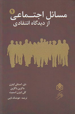 تصویر مسائل اجتماعی از دیدگاه انتقادی 2جلدی