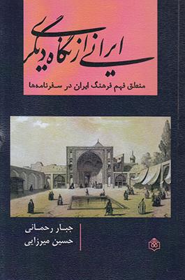تصویر ایرانی از نگاه دیگری