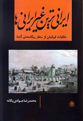 تصویر ایرانی ترین غیر ایرانی ها