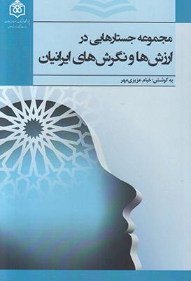 تصویر مجموعه جستارهایی در ارزش ها و نگرش های ایرانیان