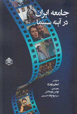 تصویر جامعه ایران در آینه سینما