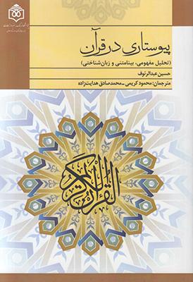 تصویر پیوستاری در قرآن