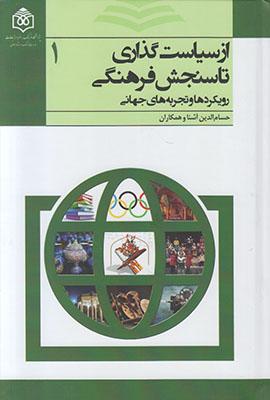 تصویر از سیاست گذاری تا سنجش فرهنگی 3 جلدی
