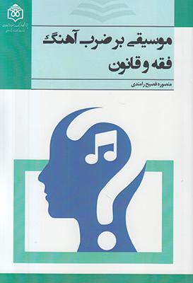 موسیقی بر ضرب آهنگ فقه قانون/ش/پژوهشگاه فرهنگ هنر ارتباطات
