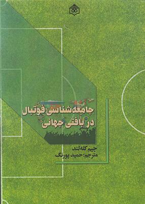 تصویر جامعه شناسی فوتبال در بافت جهانی