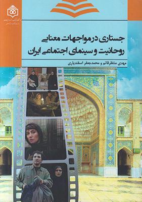 تصویر جستاری در مواجهات معنایی روحانیت و سینمای اجتماعی ایران
