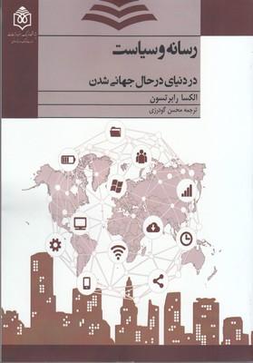 تصویر رسانه و سیاست در دنیای در حال جهانی شدن