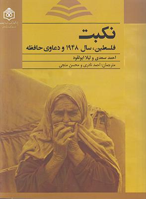 تصویر نکبت فلسطین سال 1947 و دعاوی حافظه