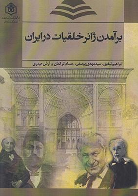 تصویر برآمدن ژانر خلقیات در ایران