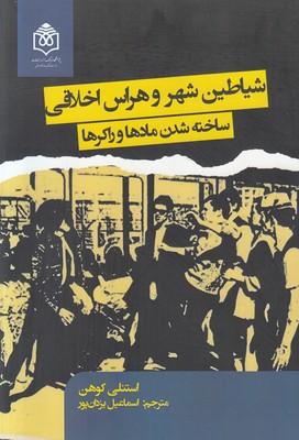 تصویر شیاطین شهر و هراس اخلاقی