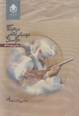 تصویر مردم شناسی موسیقی مقامی خراسان