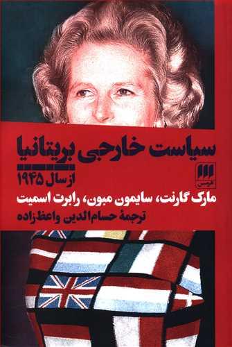 تصویر سیاست خارجی بریتانیا از سال 1945