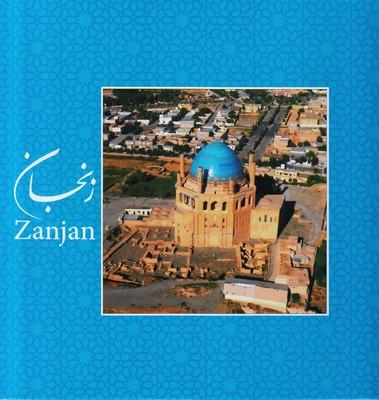 تصویر زنجان (گلاسه)