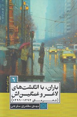 تصویر باران با انگشت های لاغر و غمگین اش چراغ رابطه 6